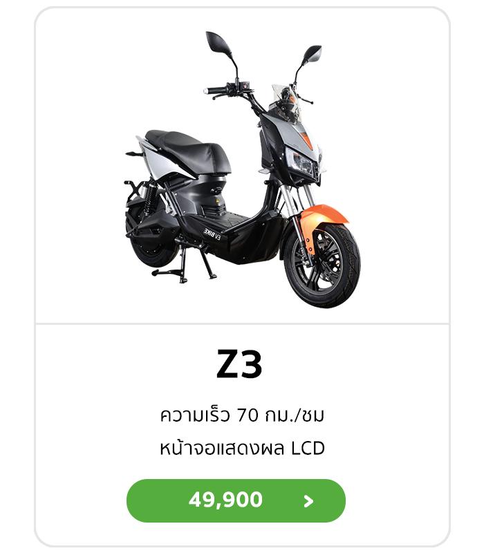 Z3(44900)